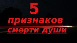 Православие.Смерть души 5 признаков. Православный взгляд
