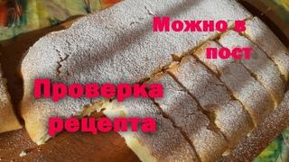 проверка рецепта! торт готовится за 5 минут, отлично подходит для завтрака