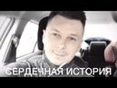 СЕРДЕЧНАЯ ИСТОРИЯ Э АСАДОВ Читает Денис Витрук