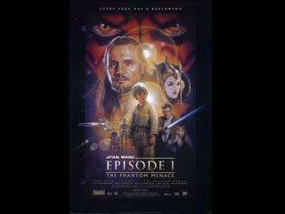 Звездные войны: Эпизод 1  Скрытая угроза