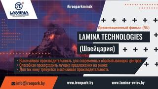Ламина Технолоджис презентационный фильм (RU) | Lamina Technologies Corporate Video (RU)