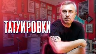 Про татуировки / доктор Боровских