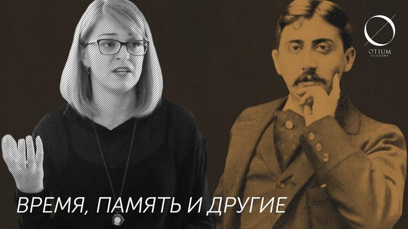 Марсель Пруст Дарья Зиборова Время память и другие