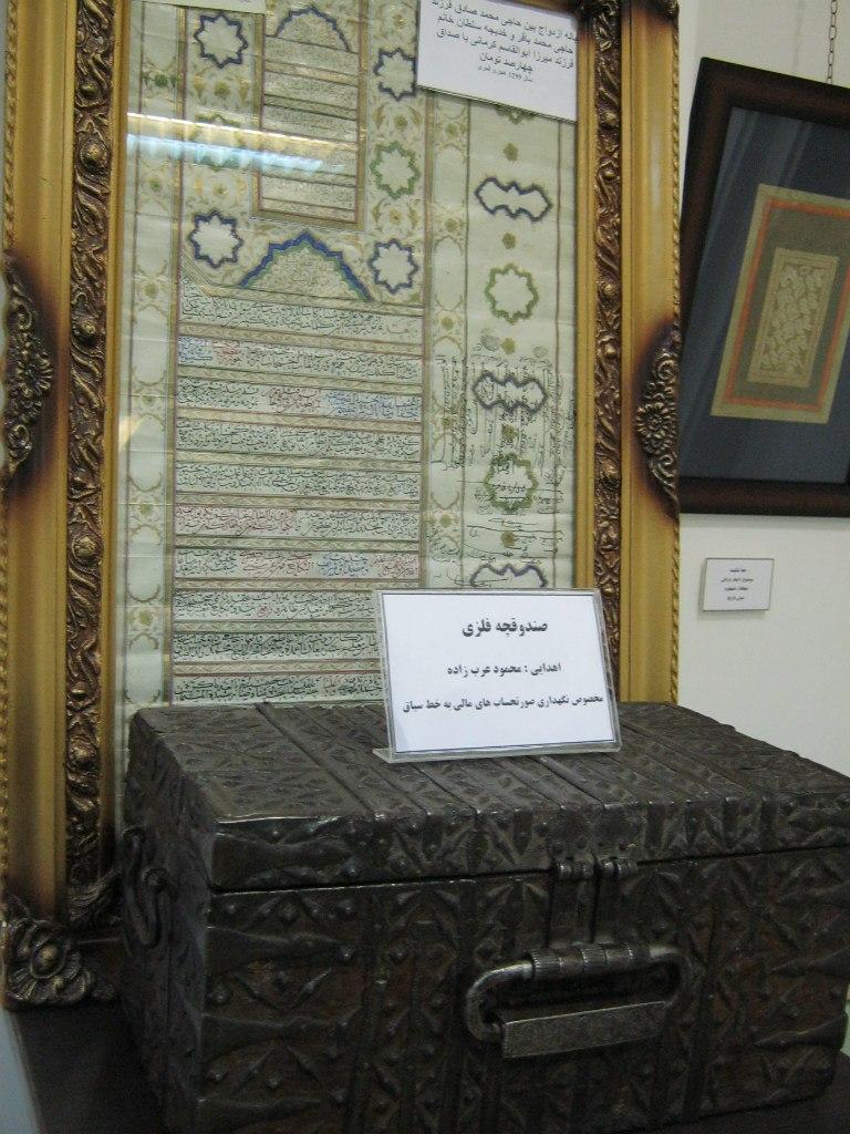 Старинный сертификат о женитьбе в Иране