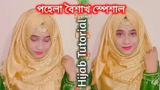 Pohela Boishakh Special Hijab Tutorial (2021) পহেলা বৈশাখ স্পেশাল, #Zuthika_Led #পহেলা_বৈশাখ
