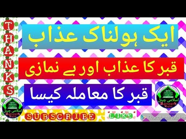 Namaz Ka Azab Be Nimazi aur Qabar ka Mamla Qabar ka Haal kesa hoga By RamzanS Mughal