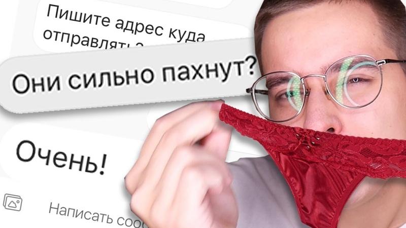 Б У ТРУСЫ ЗА 500 РУБЛЕЙ Тайный Покупатель