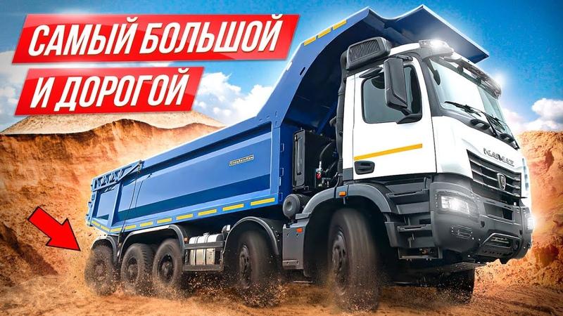 Самый самый в РФ 16 колесный царь КАМАЗ 2021 года круче самосвала нет ДорогоБогато Атлант