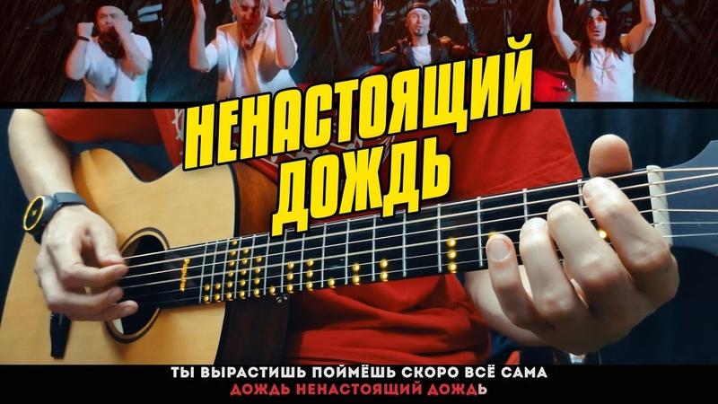 BOYS BEZ GIRLS Ненастоящий Дождь Кавер на гитаре с караоке