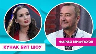 Кунак Бит Шоу   Фарид Мифтахов