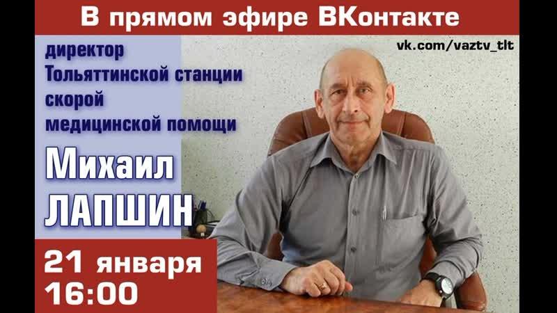 Прямой эфир с директором Тольяттинской станции скорой медицинской помощи Михаилом Юрьевичем Лапшиным
