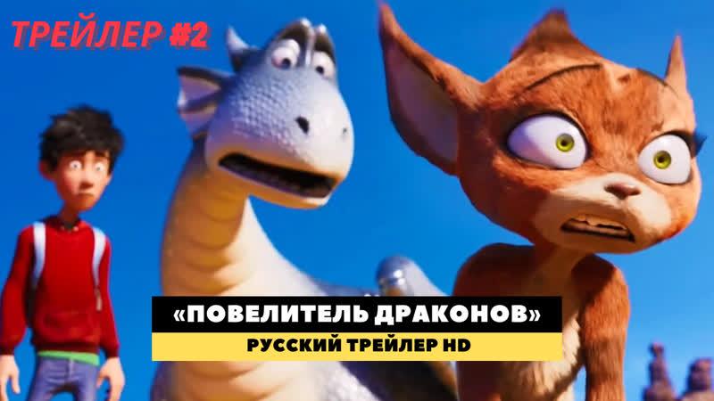 Повелитель драконов Русский трейлер 2 Мультфильм 2020