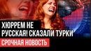 Новость дня. Хюррем официально не русская. Великолепная история.