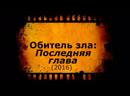 Кино АLive 2299 R e s i d e n\ MaximuM