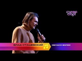 """""""Суперстар! Возвращение"""": Влад Сташевский. """"Облако волос"""""""