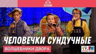 @Волшебники двора - Человечки Сундучные (LIVE @ Детское радио)