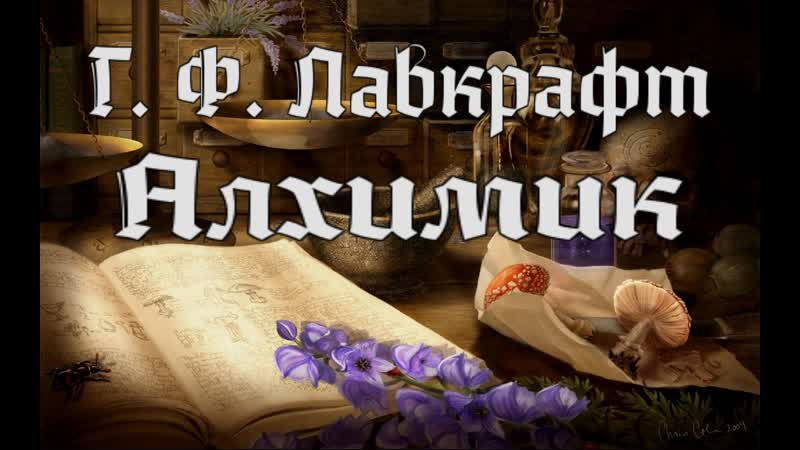 Г Ф Лавкрафт ۞ Алхимик