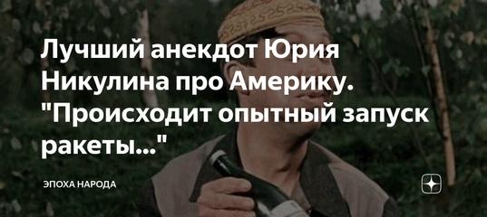 Анекдоты Юрия Никулина Слушать Онлайн Бесплатно