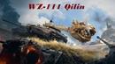 中国坦克. *КИТАЙСКИЙ ОГНЕДЫШАЩИЙ ДРАКОН* WZ-111 Qilin *\ X-BOX ONE \