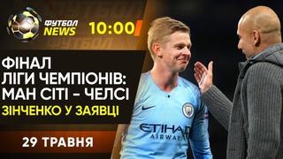 Фінал ЛЧ: Ман Сіті - Челсі. Збірна України: кадрові втрати. Аллегрі повернувся в Юве / Футбол NEWS