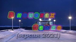 В поисках Сампо (новая версия 2021 года)