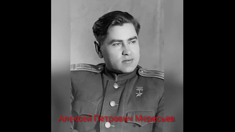 Алексей Петрович Мересьев