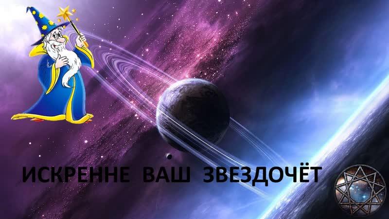 Астропрогноз по ФОРМУЛЕ ДУШИ на 22 30 сентября 2020 года от Звездочёта