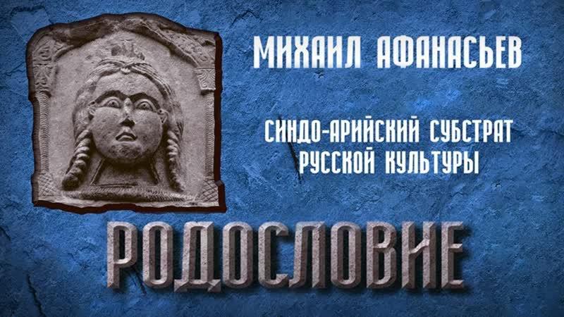 Родословие Синдо арийский субстрат русской культуры Михаил Афанасьев