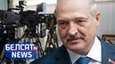 Лукашэнка цалкам мяняецца калі выключаюць камеру Лукашенко меняется когда выключают камеру