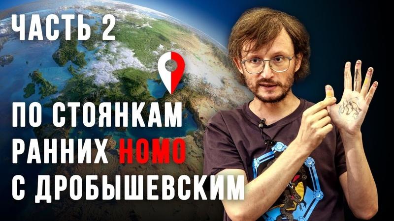 По стоянкам древних людей со Станиславом Дробышевским Часть 2