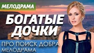 Крайне доброе кино двух прекрасных девушек - БОГАТЫЕ ДОЧКИ / Русские мелодрамы новинки 2020 hd
