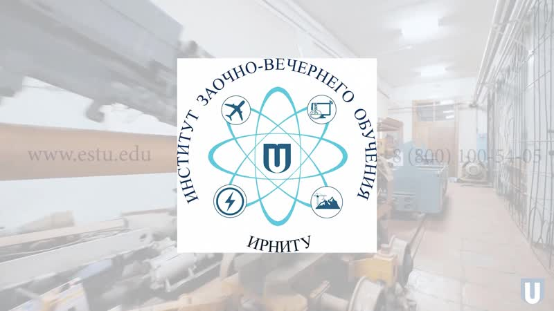 Институт заочно вечернего обучения ИРНИТУ