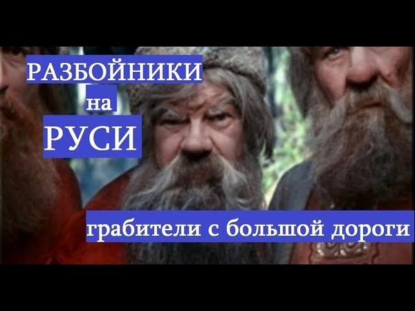 Разбойники с большой дороги в царской России Грабежи на дорогах в России Криминал на Руси