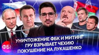 Уничтожение ФБК, митинг, покушение на Лукашенко, Боширов и Петров в Чехии, Навальный @Майкл Наки