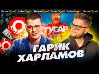 Ленивый миллионер: Гарик Харламов о юморе в России, троллях и новом сериале