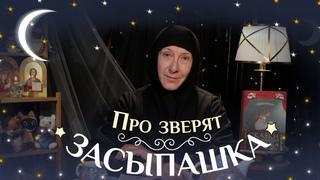 «Засыпашка». Выпуск 3. Православная передача для детей