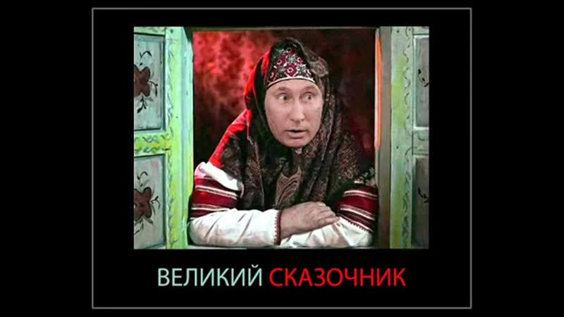 🎼Вячеслав Деревенский 🎵 Песня про сказочника Вову Политика Путин