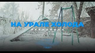 Невидимка - На Урале холода