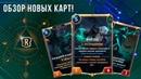 Обзор новых карт внутриигрового события Погибель. Часть 1 Legends of Runeterra ККИ GrinexXx
