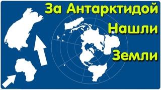 ✅Край земли! Уже нашли новые земли. Антарктида. Что за ней?