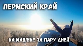 Замечательные выходные - путешествие по Пермскому краю.