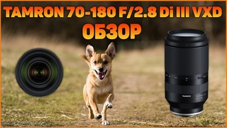 Tamron 70-180 F/2.8 Di III VXD для Sony