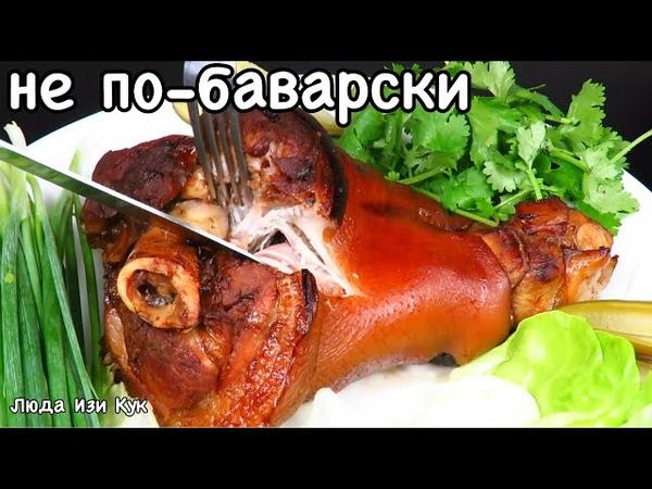 БОМБИЧЕСКАЯ РУЛЬКА НЕ ПО БАВАРСКИ Нежная Сочная Ароматная Мясо можно есть губами Люда Изи Кук мясо