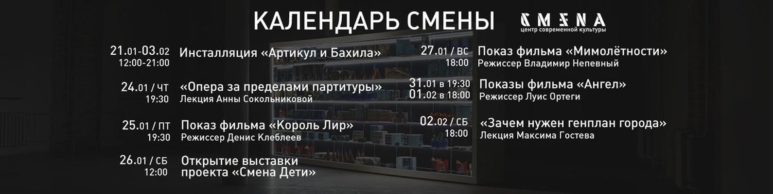 Центр современной культуры «Смена»   ВКонтакте b7244c8a833