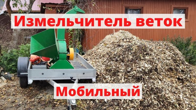 Измельчитель веток Мобильный щепорез Дробилка для древесины Рубительная машина на прицепе