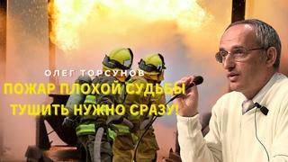 Тушим пожар судьбы. О.Г.Торсунов