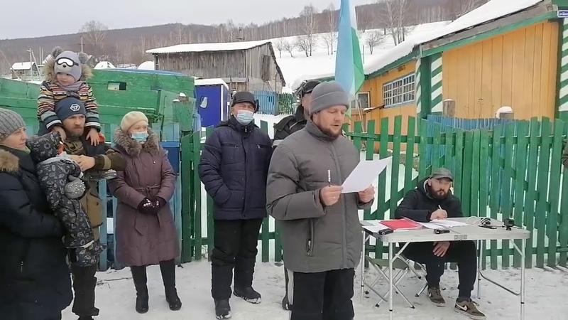 Резолюция схода граждан д Мендим Гафурийского района Башкортостан