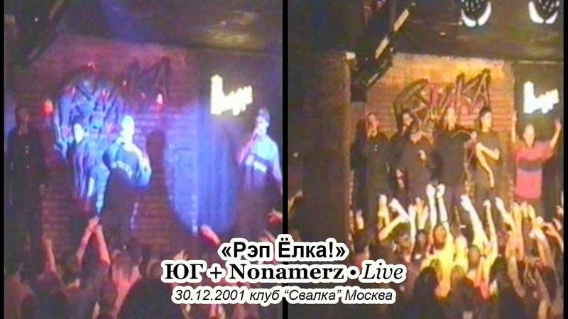Рэп Ёлка ЮГ Nonamerz Live @ 2001 12 30 Свалка Москва