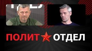 Андрей Ваджра в программе «ПОЛИТОТДЕЛ»