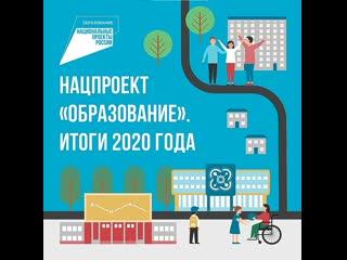 Нацпроект «Образование». Итоги 2020 года